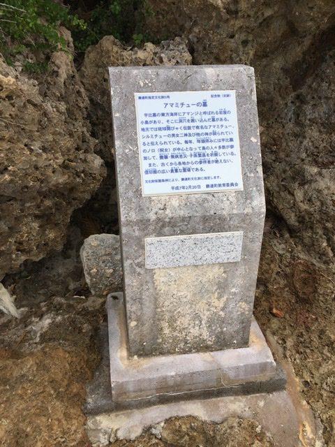 浜比嘉島のパワースポット アマミチューの墓