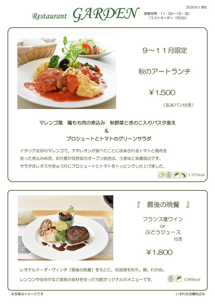 大塚国際美術館 レストラン ブログ