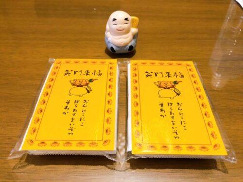 淡路島 七福神 記念品