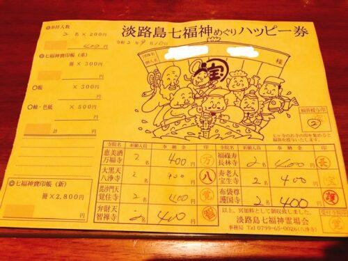 淡路島 七福神 ブログ