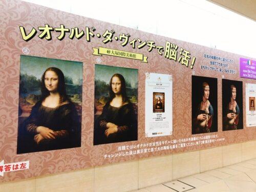 大塚国際美術館 ブログ