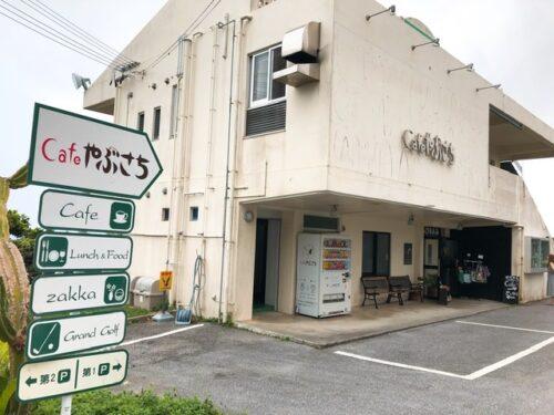 沖縄 絶景カフェ インスタ映え