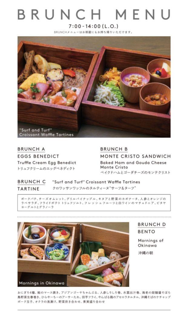グランディスタイル沖縄 朝食メニュー