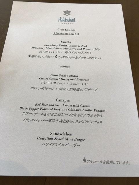 ハレクラニ沖縄 クラブラウンジ ブログ