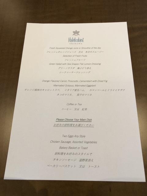 ハレクラニ沖縄 クラブラウンジ 朝食 コロナ