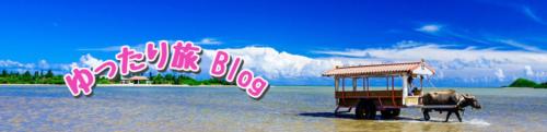 ゆったり旅行ブログ