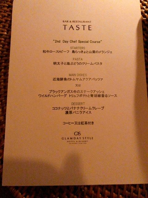 グランディスタイル沖縄 ディナー メニュー