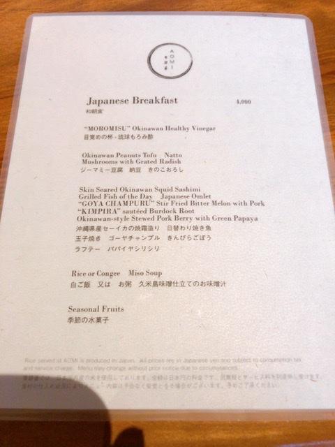 ハレクラニ沖縄 レストラン 朝食