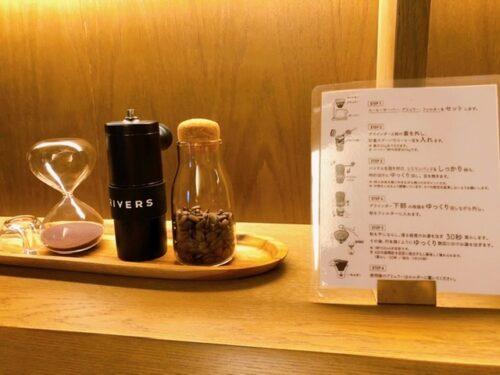 グランディスタイル沖縄 手挽きコーヒー