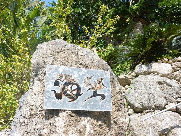 沖縄 海坐 ブログ